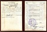 Удостоверение о повышении квалификации_1987г.