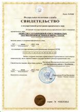 Свидетельство о гос. регистрации Ю.Л.