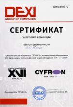 Сертификат по видеонаблюдению_CYFRON
